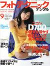 Yukkie_digiphoto_09_01