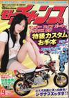 Yukkie_mc_09_01_2_2