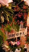 L_yukkie_1000472
